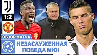 ⚽ Ювентус 1:2 Манчестер Юнайтед | Самый нелепый камбэк в Истории! | Обзор матча