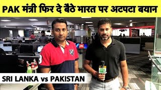 BREAKING NEWS: Pakistani Minister's Self Goal, Says India Threatened Lankan Players Not To Tour Pak