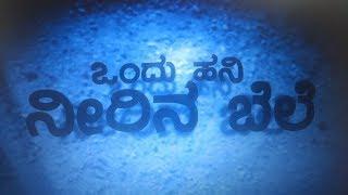 save water slogans in kannada language - मुफ्त