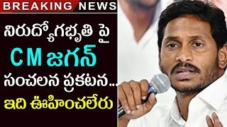 YS Jagan About Nirudyoga Bruthi Scheme | CM YS Jagan Assures Employment For Youth | Tollywood Nagar