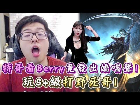 【DinTer】特哥獨愛Berry嬌喘聲?!S+級打野角-死哥/卡爾瑟斯Karthus!