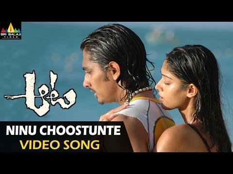 Aata Songs | Ninu Choostunte Video Song | Ileana, Siddharth | Sri Balaji Video