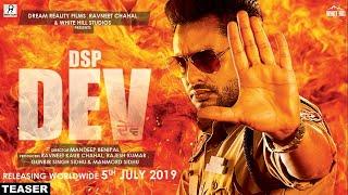 DSP DEV Trailer