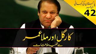 History of Pakistan # 42 | What happened after Kargil Pak India | Faisal Warraich