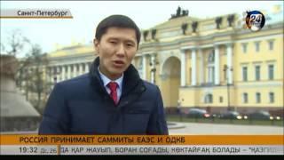 Н.Назарбаев и В.Путин провели двусторонние переговоры в Санкт-Петербурге