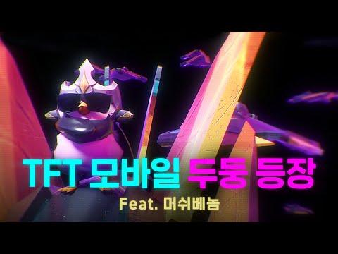 韓國TFT廣告