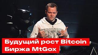 Вечерний Радченко: Будущий рост Биткоина. MtGox Возвращение.