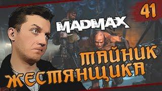 Mad Max - #41 Тайник  Жестянщика