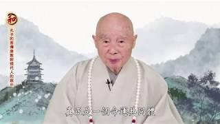 Những Khải Thị Từ Ngôn Truyền Thân Giáo Của Khổng Tử Đối Với Người Hiện Đại - Lão Pháp Sư Tịnh Không