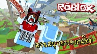 เมื่อท่านสล็อตลงทุนสร้างสวนสนุก | Roblox [zbing z.] - dooclip.me