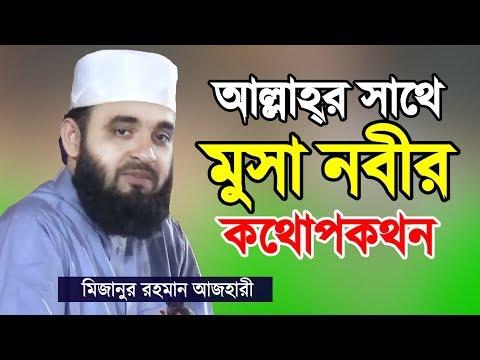আল্লাহর সাথে মুসা নবীর কথোপকথন | মিজানুর রহমান আজহারী | Musa Nobi | Waz | Mizanur Rahman Azhari
