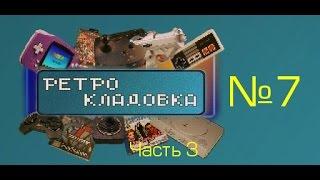 Sega Dreamcast - подробный обзор [Ретро Кладовка №7 часть 3]