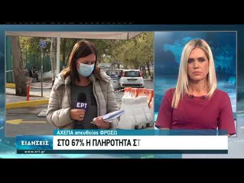 Δύσκολη η κατάσταση στα νοσοκομεία της Θεσσαλονίκης-Στο 67% η πληρότητα στις ΜΕΘ | 3/11/2020 | ΕΡΤ