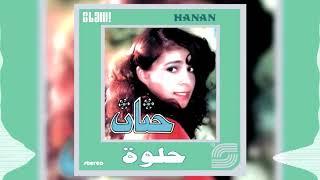 تحميل اغاني حنان البوم حلوة | ولا يا ولا - Hanan Wala Ya Wala MP3