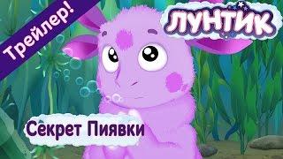 Лунтик - 472 серия Секрет Пиявки (Трейлер)