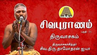 Sivapuranam - Thiruvasagam   சிவபுராணம் - திருவாசகம் 01    Siva Dhamodharan iyya   Bakthi TV   Tamil