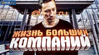 Жизнь больших компаний - Mail.ru