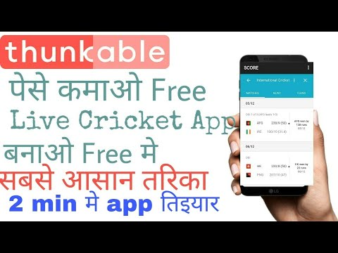 Create Live Cricket Score App With Thunkable app|| and Earn