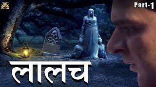 """ LAALUCH ""-PART-1 -(Aap Beeti) - Super Hit Hindi Thriller Serial HD -Hindi Tv Serial - B.R Chopra"