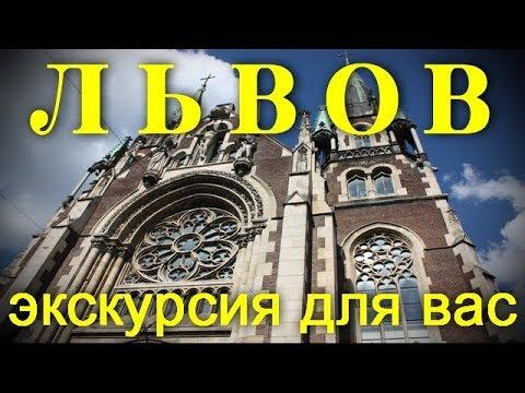 Приглашаем на прогулку по средневековому городу Львов. Незабываемая экскурсия по тайнам истории.