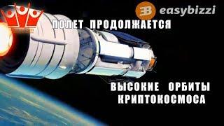 EASYBIZZI полет продолжается, орбиты Dream Team