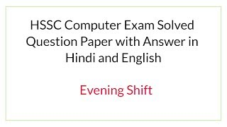 HSSC Computer Exam Solved Question Paper with Answer in Hindi and English | Evening Shift