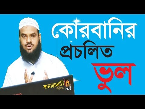 কোরবানীর প্রচলিত ভুল ধারণা। মুফতী সালাহুদ্দীন মাসউদ। Bangla New Video I