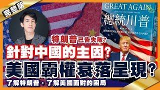 美國霸權衰落呈現? 特朗普針對中國的主因?了解特朗普,了解美國面對的困局︳#14 好書推介_總統川普_十分鐘讀好書_20200320
