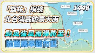 颱風強風雨彈將至!「烟花」擦邊北台灣