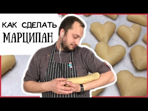 Как сделать марципан из миндаля ❤️ Подробный рецепт ❤️ How to Make Perfect Marzipan