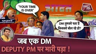 जब एक DM ने DEPUTY PM से कहा ' YOUR TIME IS OVER'|Munish Devgan|pm modi|