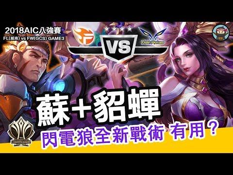 《AIC國際賽》「貂蟬+蘇」完全新招! FW能贏嗎?