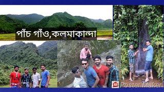 preview picture of video 'পাঁচ গাঁও ভ্রমণ,কলমাকান্দা,নেত্রকোনা'
