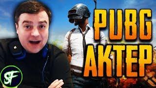 Актер в PUBG | ОДИН ЗАТАЩИЛ КАТКУ!