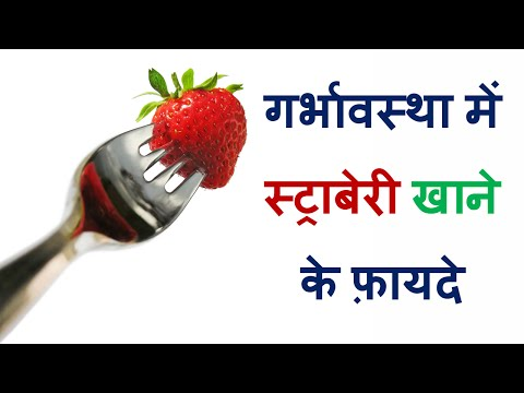 प्रेगनेंसी के दौरान स्ट्राबेरी के फ़ायदे/Benefits of Strawberry during pregnancy