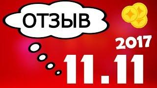 РАСПРОДАЖА 11.11 АЛИЭКСПРЕСС - ОТЗЫВ