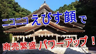 パワースポット島根県の美保神社!