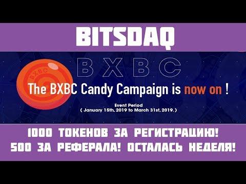 Bitsdaq - Просто успей зарегистрироваться до 31.03.19 и ты реально разбогатеешь!(Airdrop)