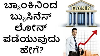 How to Get Business Loan from Bank | Business Loan Interest Rate Tax Benefits | EP 72