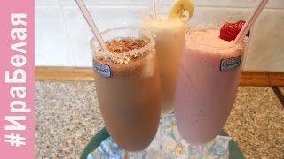 Простые рецепты, молочный коктейль
