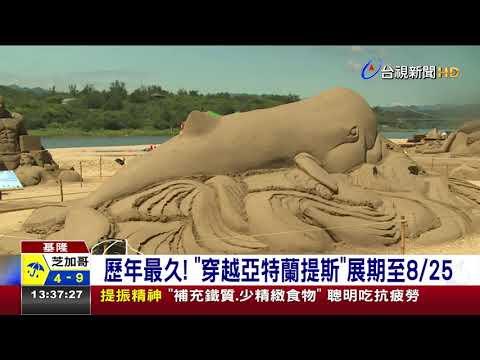 8米高主雕超吸睛!福隆沙雕藝術季登場