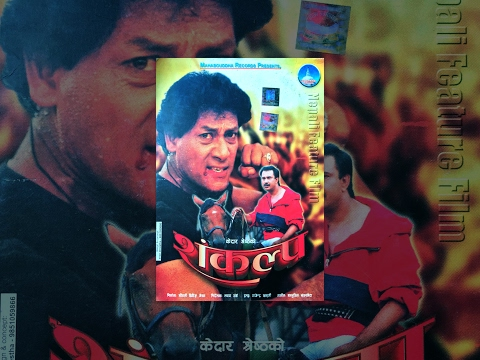 Sankalpa | Nepali Movie