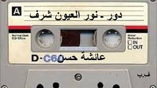 تحميل و مشاهدة دور ـ نور العيون شرف MP3