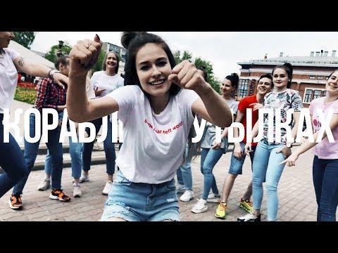 Танцы в Череповце | Markul - Корабли в бутылках | Танцевальный Центр ЭЛЕФАНК