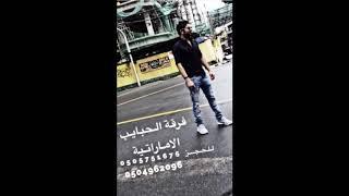 تحميل اغاني اسقيني من ماي زمزم - فرقة الحبايب الاماراتية 2017 MP3