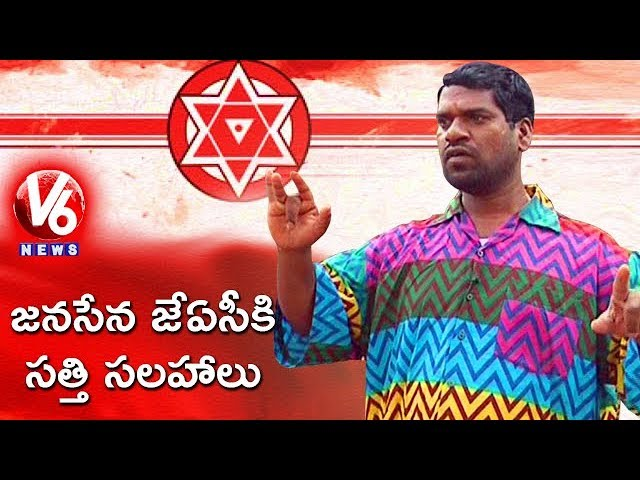 Bithiri Sathi Turns Advisor For Pawan Kalyan's Janasena JAC | Teenmaar News