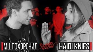 SLOVO   МОСКВА - МЦ ПОХОРОНИЛ vs. HAIDI KNIES (Отбор, 3 сезон)