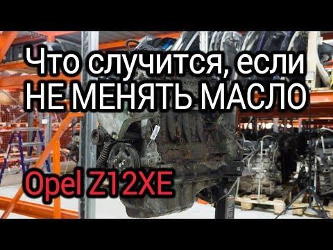 Фото к видео: Что будет с мотором, если не менять масло? Разбираем Opel Z12XE, которому не повезло с обслуживанием