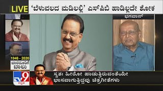 Senior Director S K Bhagavan shares his work experience with legend SP Balasubrahmanyam