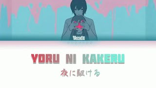 YOASOBI - Yoru ni Kakeru (夜に駆ける/Racing Into the Night) Lyrics Video [Kan/Rom/Eng]